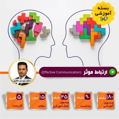 ارتباط موثر ‌Effective Communication