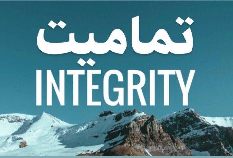 تمامیت