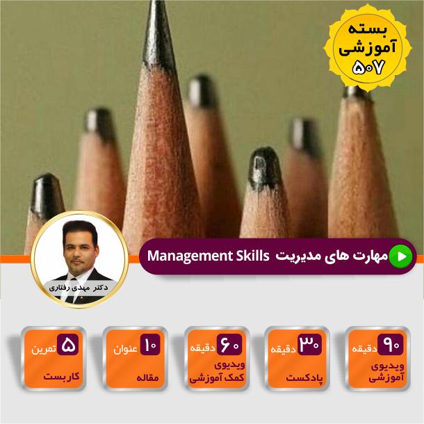 مهارت های مدیریت